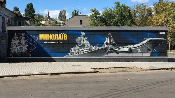 Мурал с изображением кораблей в городе Николаев