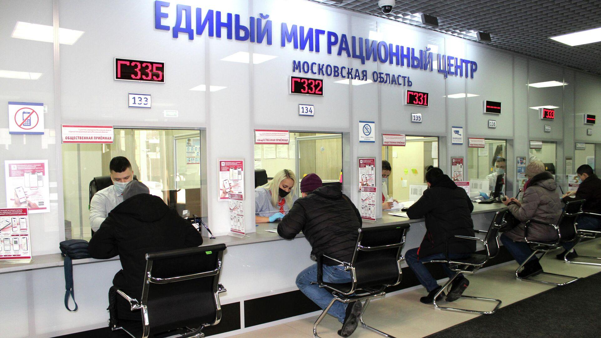 Единый миграционный центр Московской области - РИА Новости, 1920, 21.09.2021