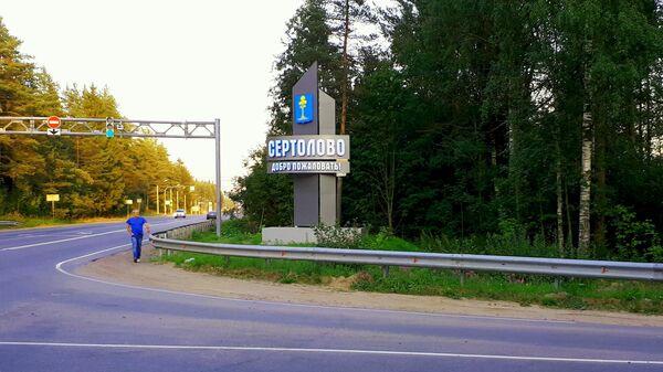 Город Сертолово в Ленинградской области