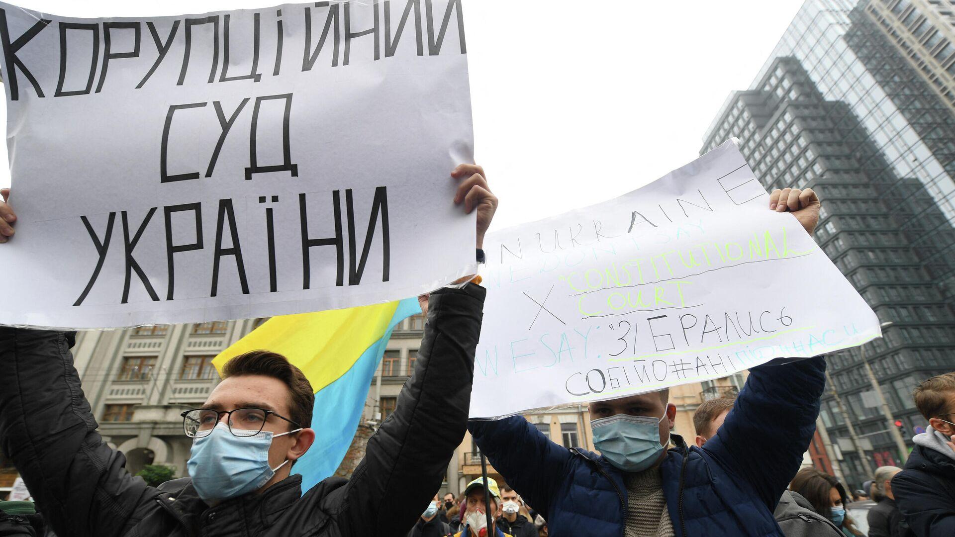Представители различных украинских политических партий и движений проводят акцию протеста у здания Конституционного суда в Киеве - РИА Новости, 1920, 24.09.2021