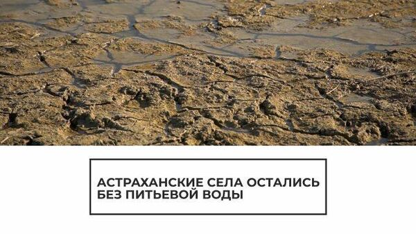 Астраханские села остались без питьевой воды