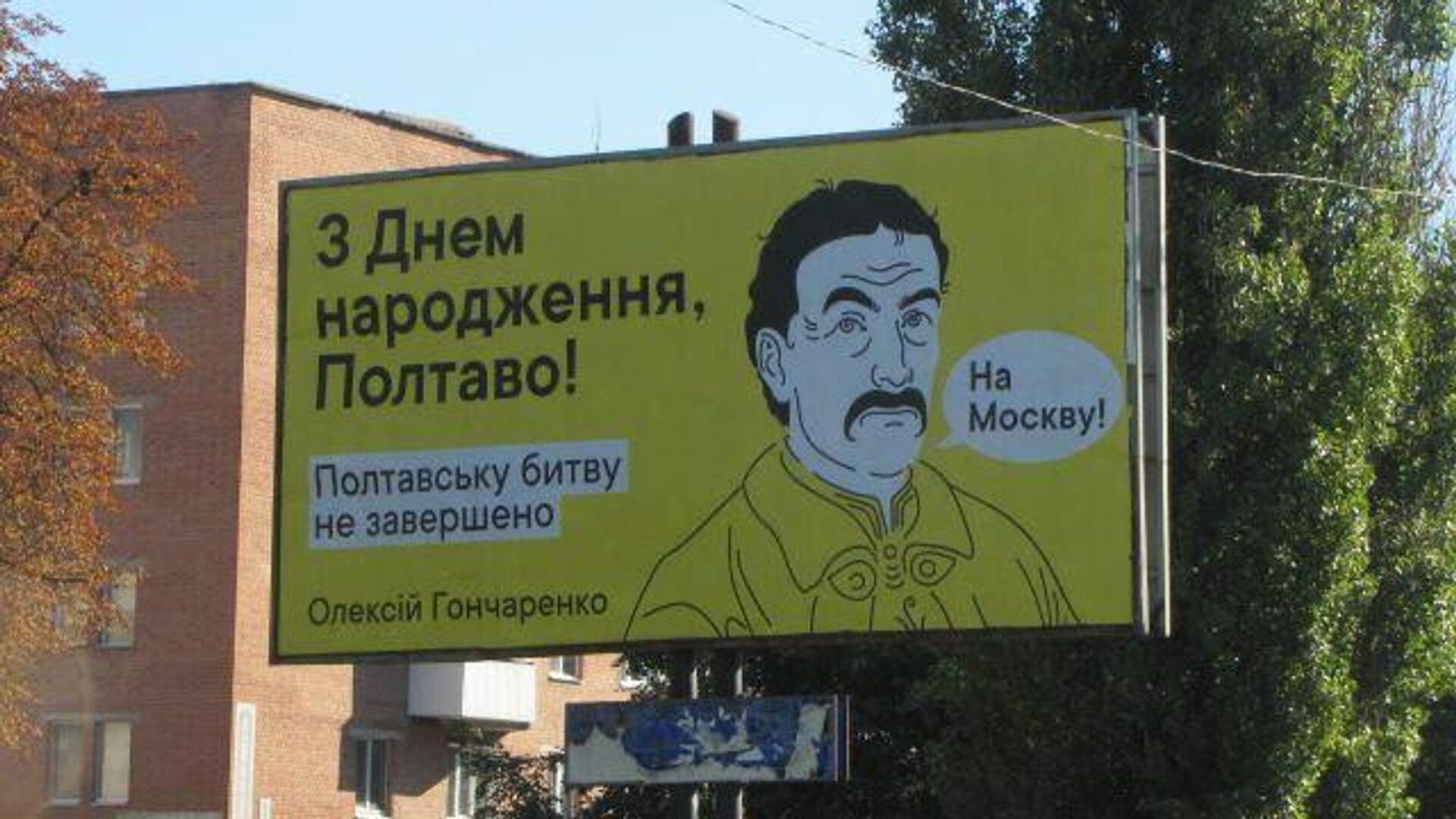 Баннер в Полтаве - РИА Новости, 1920, 23.09.2021