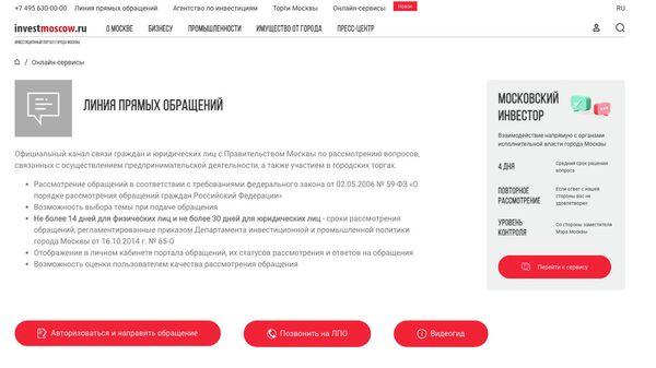 Скриншот сайта Инвестиционного портала города Москвы