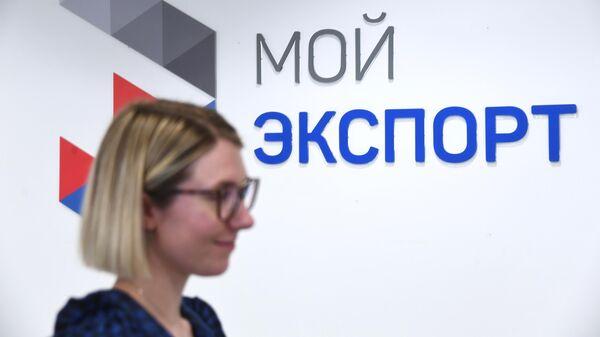 Логотип цифровой платформы Мой экспорт
