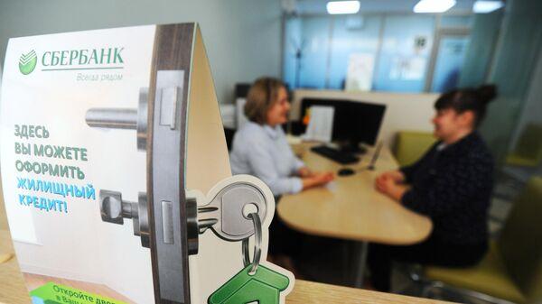 Консультирование клиента по условиям ипотечного кредитования в Тамбовского отделения ПАО Сбербанк