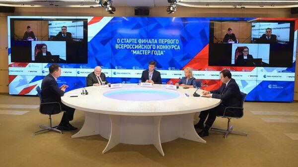 Участники брифинга О старте финала первого Всероссийского конкурса Мастер года