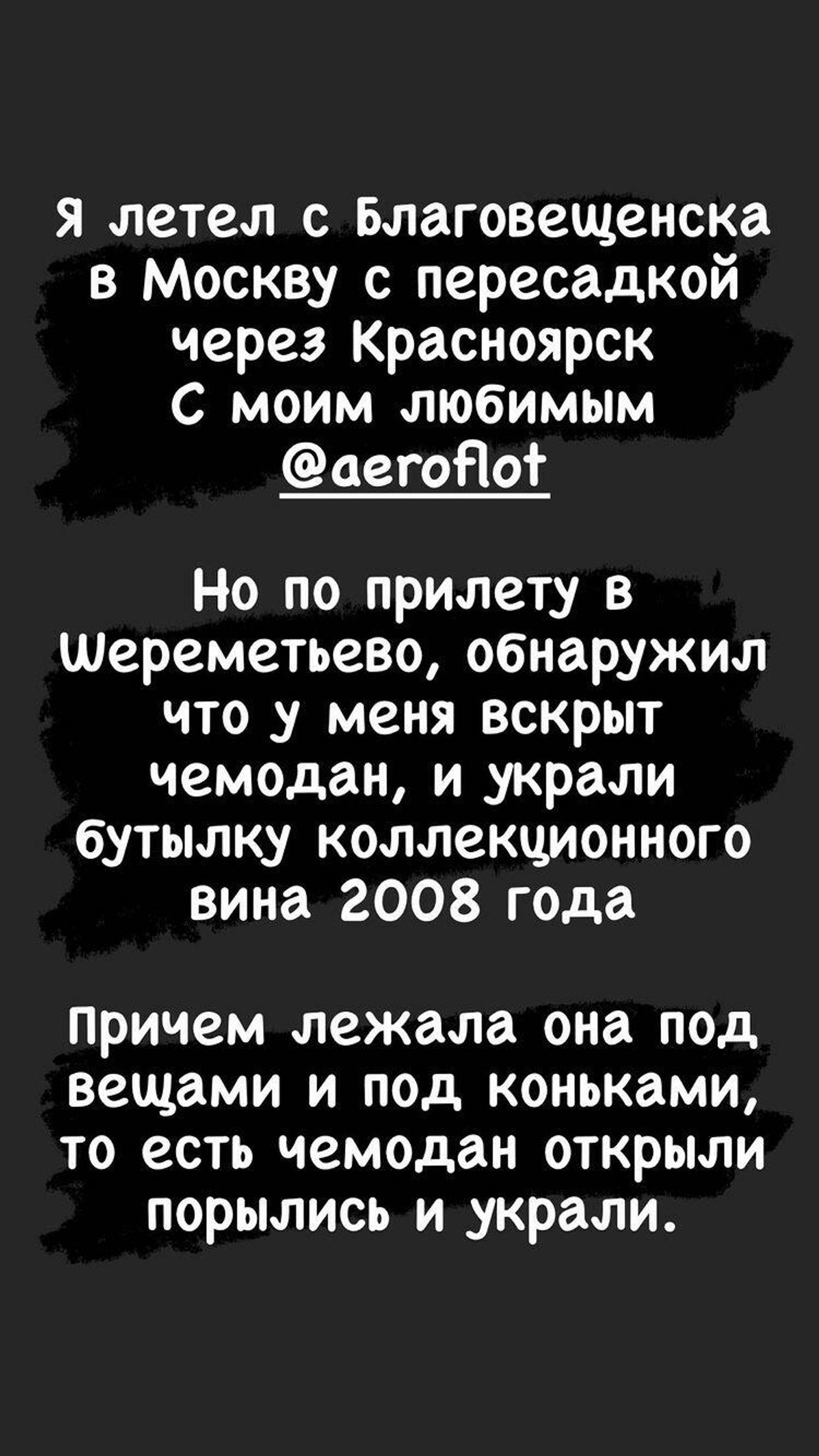 Stories из Instagram-аккаунта Максима Ковтуна - РИА Новости, 1920, 26.09.2021