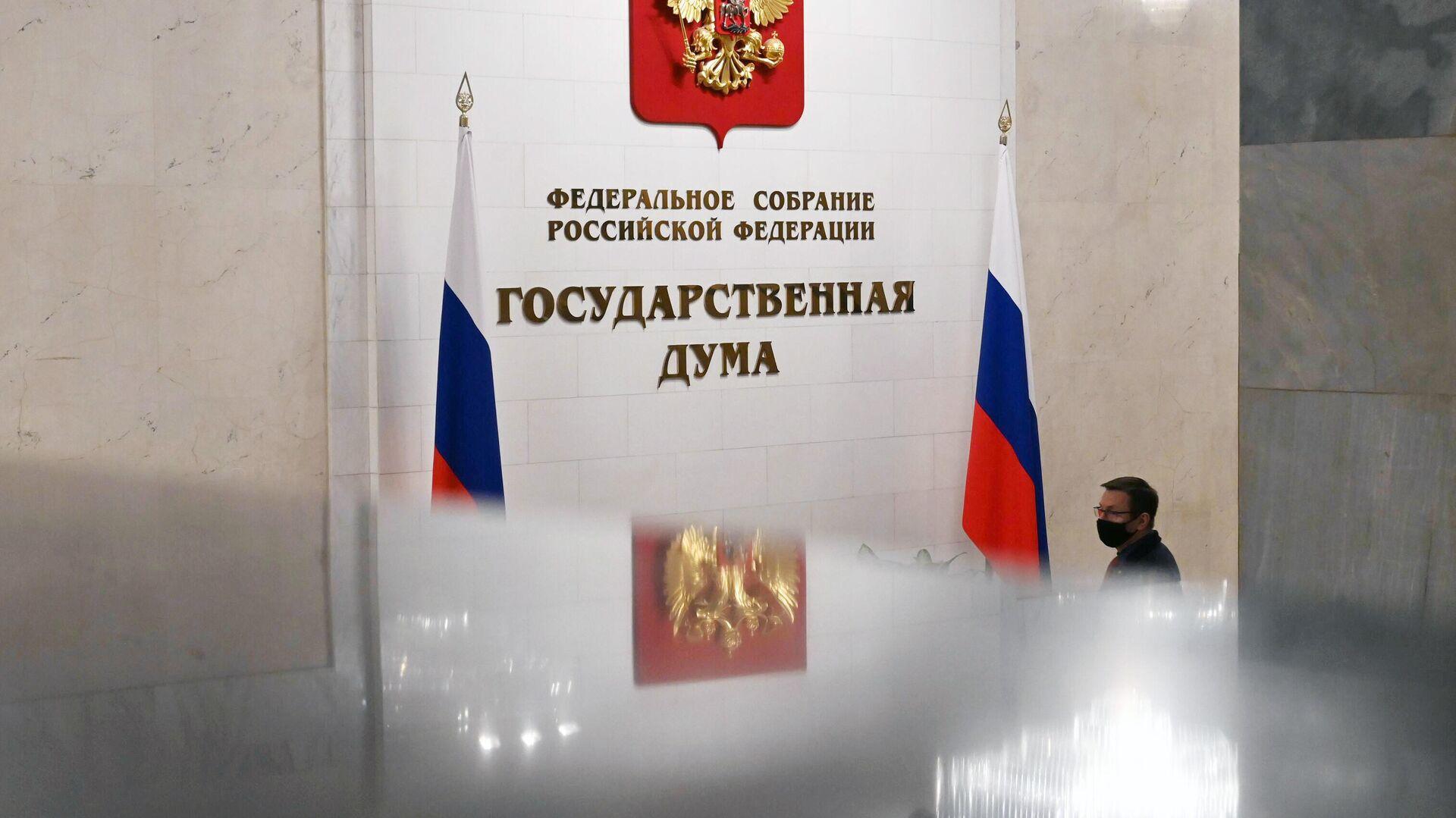 Мужчина в здании Государственной думы РФ - РИА Новости, 1920, 04.10.2021