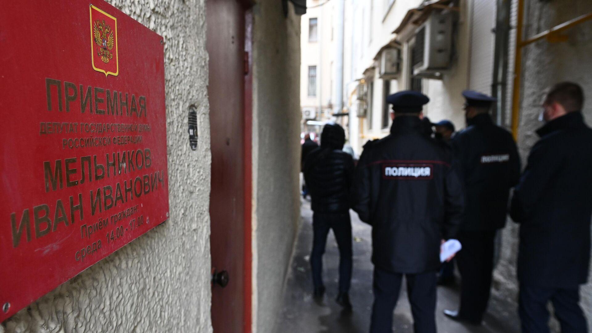 В приемную первого вице-спикера Госдумы Мельникова пришла полиция