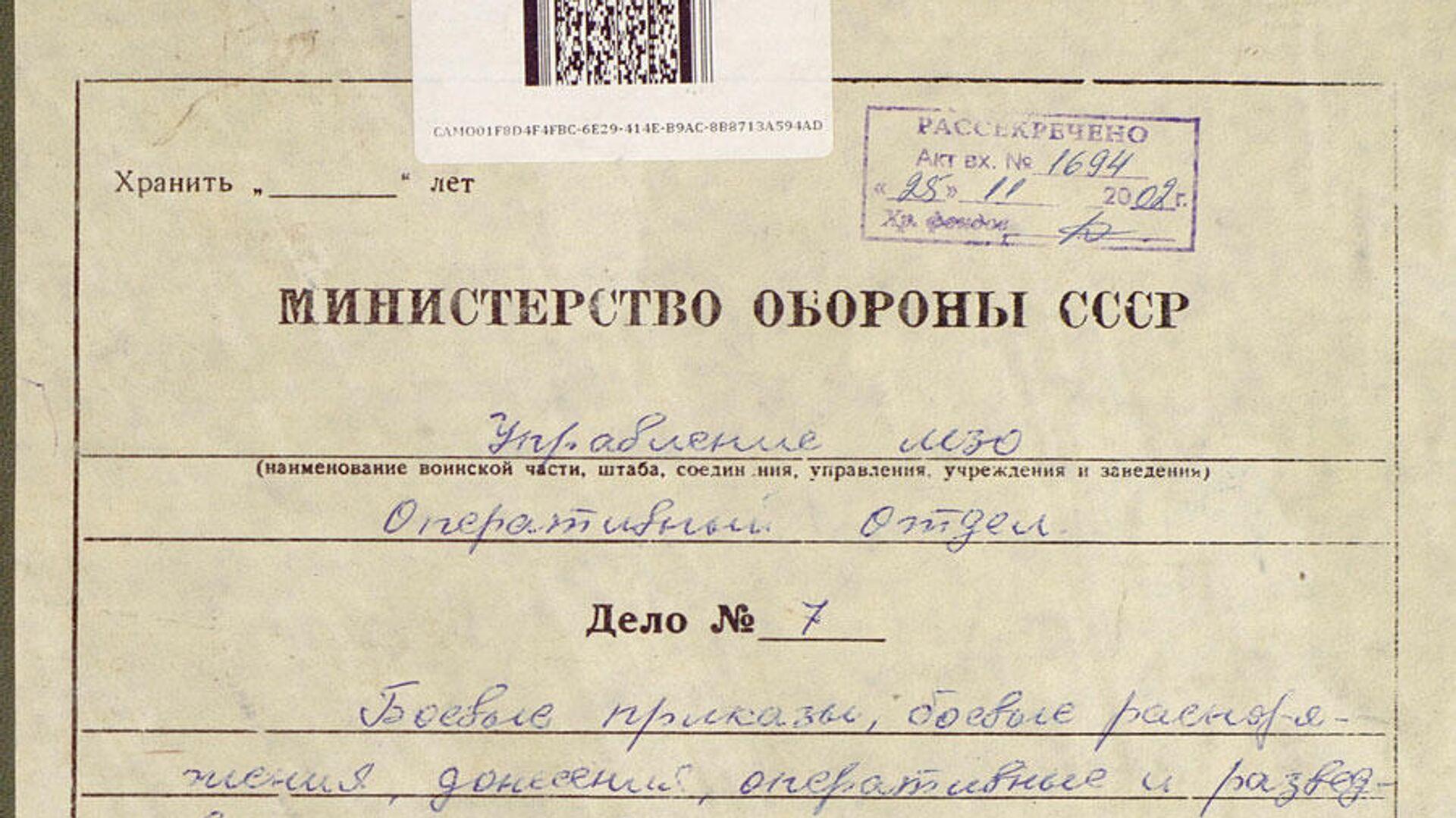 Минобороны рассекретило документы о подвиге подольских курсантов - РИА Новости, 1920, 30.09.2021