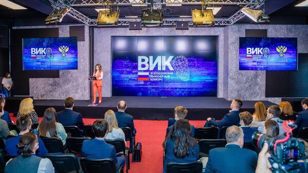 Всероссийский инженерный конкурс (ВИК) 2020/2021