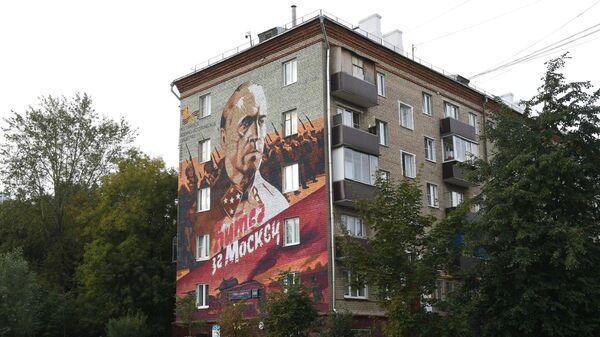 Граффити, посвященное битве за Москву на фасаде здания по адресу:  Волоколамское шоссе 100 в Москве.