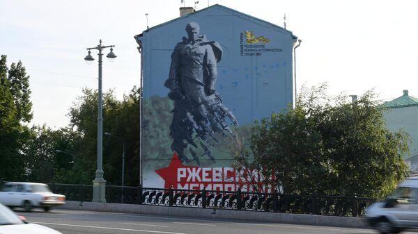 Граффити с изображением Ржевского мемориала на доме 1/9 на Кремлевской набережной в Москве