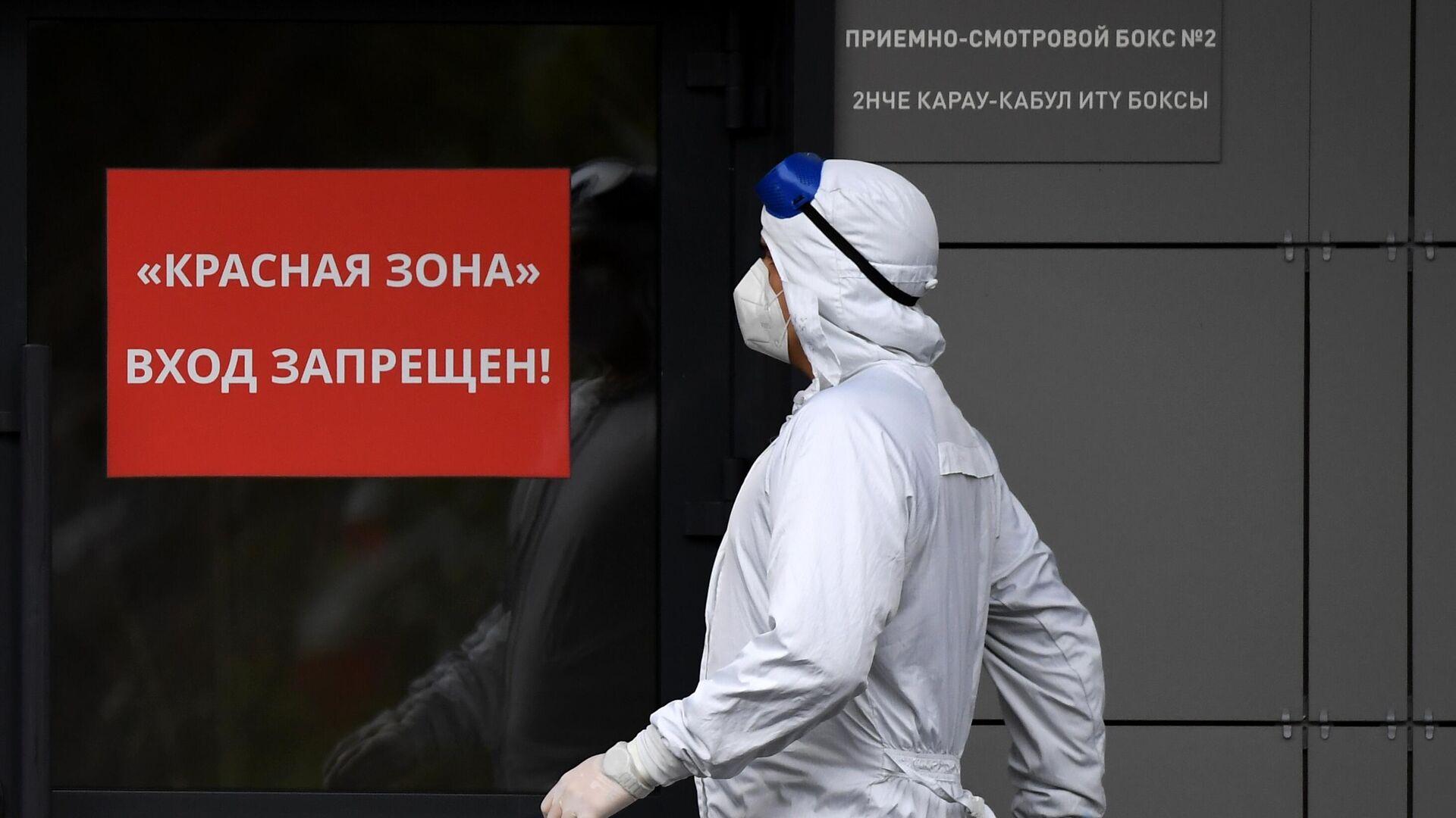 Медицинский сотрудник у входа в красную зону - РИА Новости, 1920, 06.10.2021