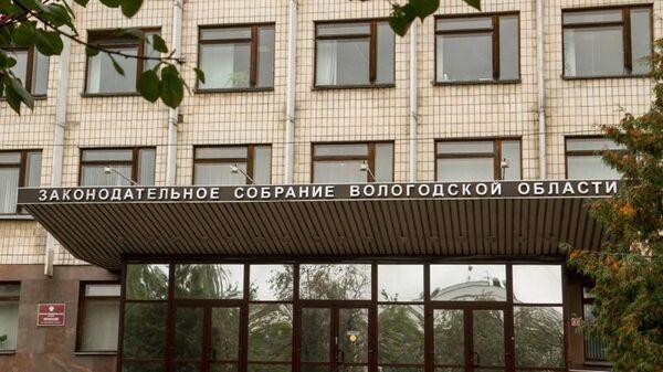 Здание Законодательного Собрания Вологодской области
