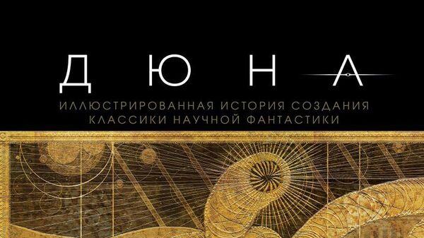 Обложка книги Дюна. Иллюстрированная история создания классики научной фантастики издательства Эксмо