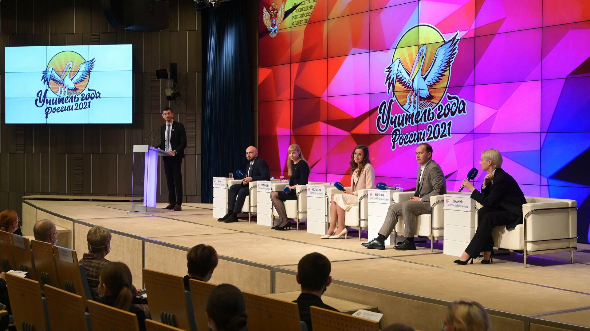 5 призеров конкурса Учитель года России – 2021 - РИА Новости, 1920, 05.10.2021