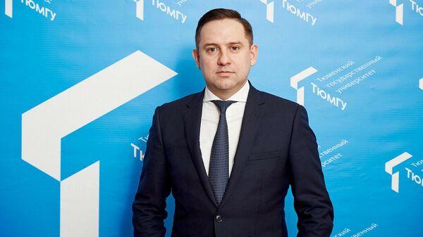 Ректор ТюмГУ Иван Романчук