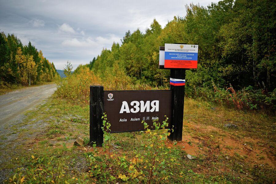 Стела Азия по дороге в Висимский заповедник. Свердловская область
