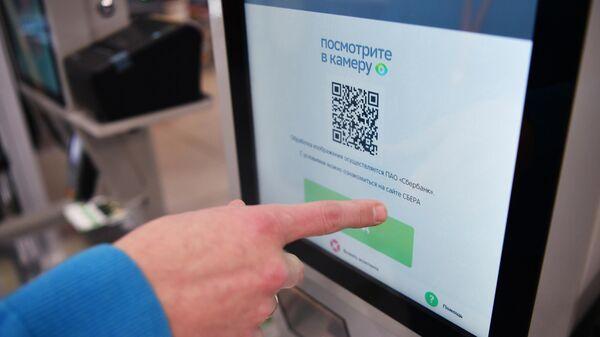 Демонстрация технологии оплаты покупок взглядом