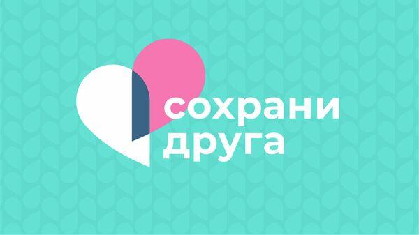Всероссийская онлайн-акция Сохрани друга