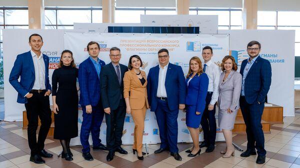 Торжественное открытие Всероссийского профессионального конкурса Флагманы образования
