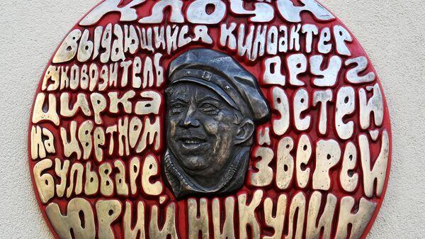 Мемориальная доска клоуну, актеру и телеведущему Юрию Никулину работы скульптора Александра Рукавишникова, открытая на Большой Бронной улице в Москве.