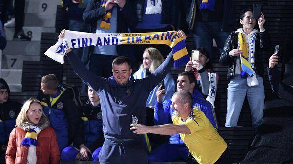 Болельщики сборной Украины по футболу на гостевом матче с Финляндией в Хельсинки