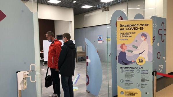 Бесплатное экспресс-тестирование на Covid-19 в ТРЦ Columbus