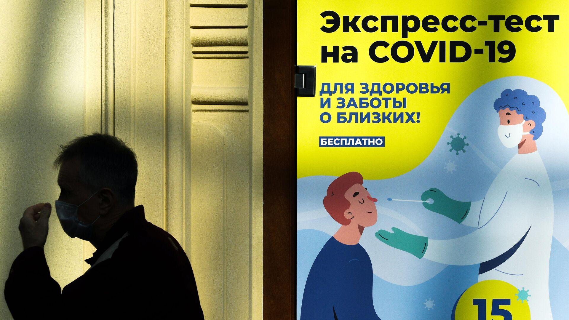 Сдача экспресс-тестов на COVID-19 в ГУМе - РИА Новости, 1920, 12.10.2021