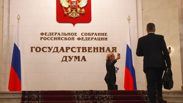 Холл в здании Государственной Думы РФ