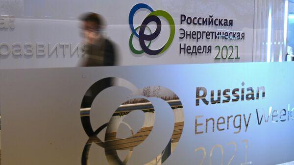 Форум Российская энергетическая неделя