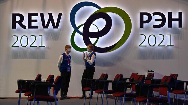 Форум Российская энергетическая неделя проходит в ЦВЗ Манеж