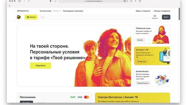 Билайн представил новые мобильное приложение и сайт