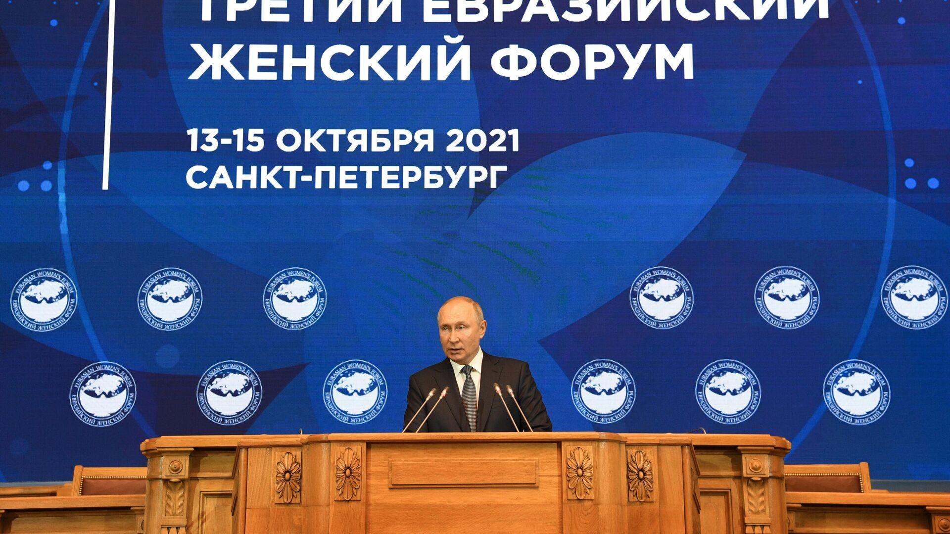 Президент РФ Владимир Путин выступает на Евразийском женском форума в Таврическом дворце в Санкт-Петербурге - РИА Новости, 1920, 14.10.2021