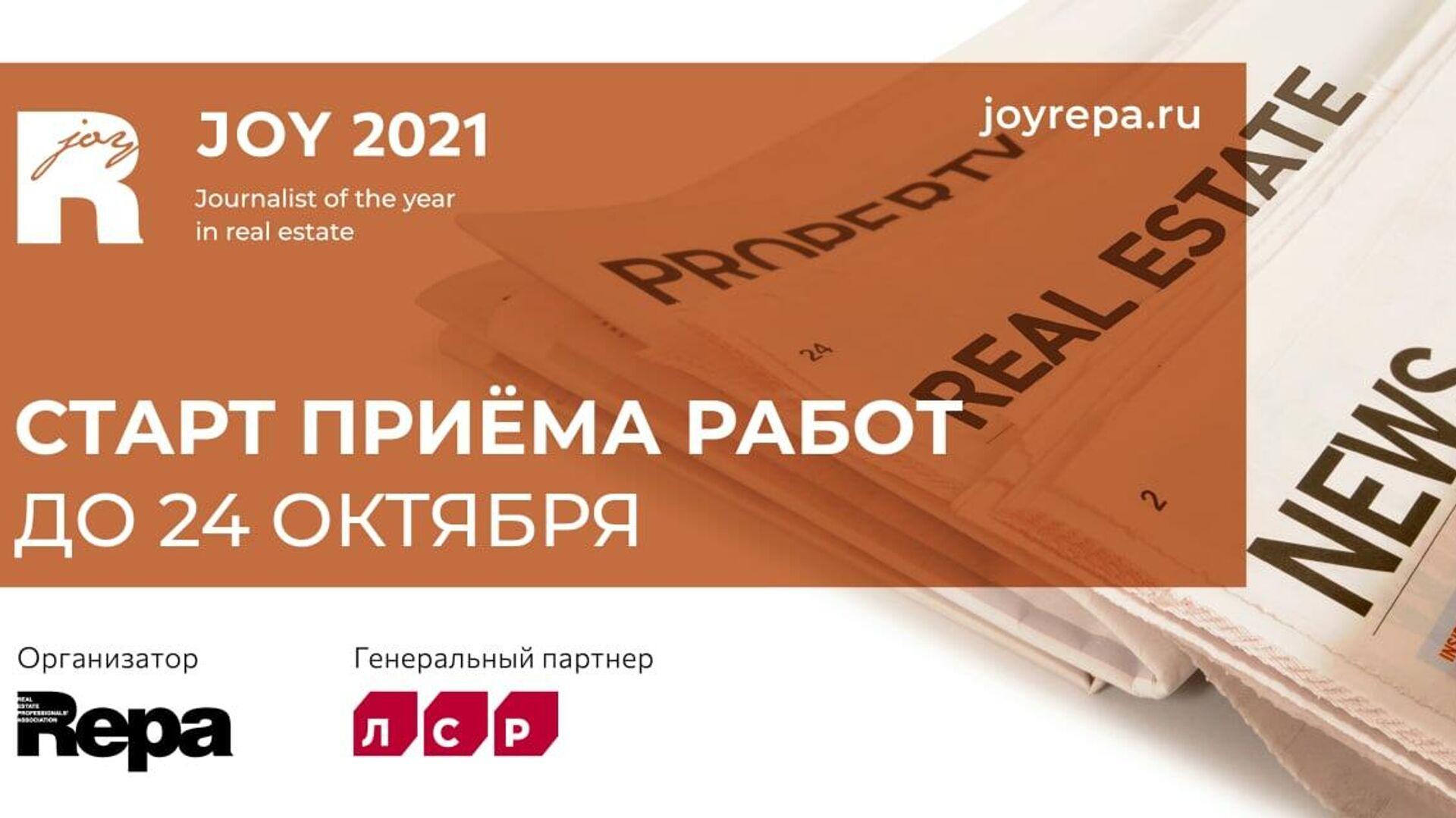 JOY 2021 - РИА Новости, 1920, 14.10.2021