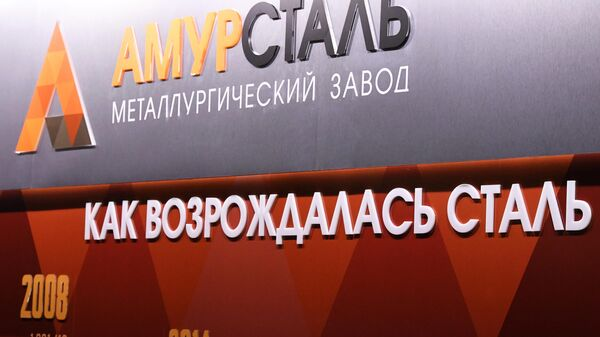 Вывеска металлургического завода Амурсталь