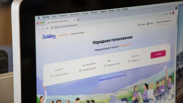 Страница сайта dobro.ru на экране компьютера