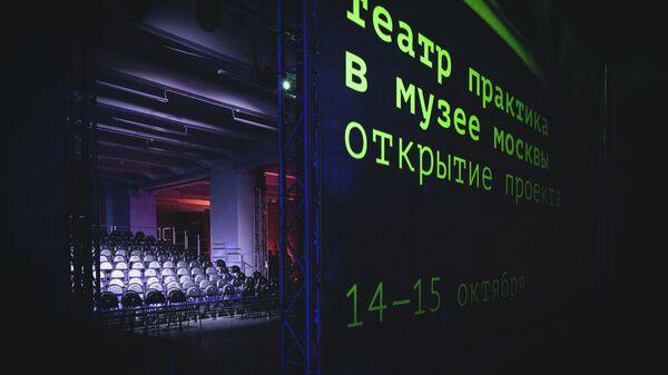 Открытие сезона театра Практика в Музее Москвы
