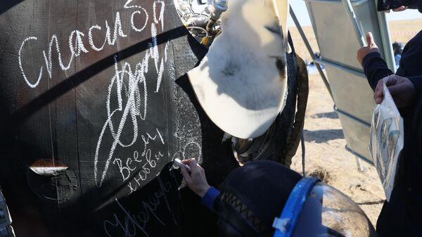 Член съемочной группы фильма Вызов актриса Юлия Пересильд оставляет автограф на спускаемом аппарате транспортного пилотируемого корабля Союз МС-18 после посадки в степи юго-восточнее города Жезказган