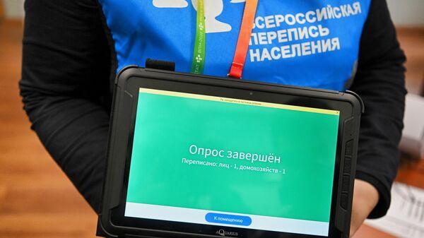 Демонстрация планшета для переписи населения