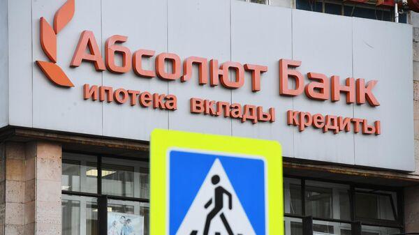 Отделение банка Абсолют Банк в Москве