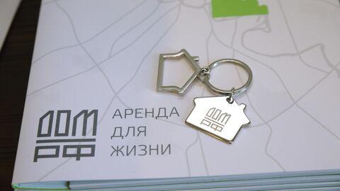 Арендное жилье от Дом.РФ
