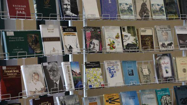 Книги на всероссийских Беловских чтениях в Вологодской области
