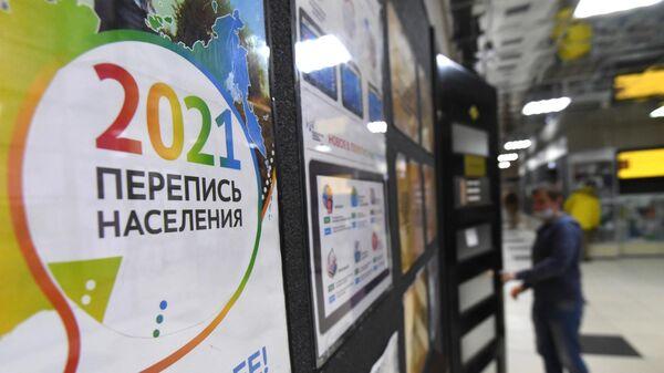 Плакат о Всероссийской переписи населения