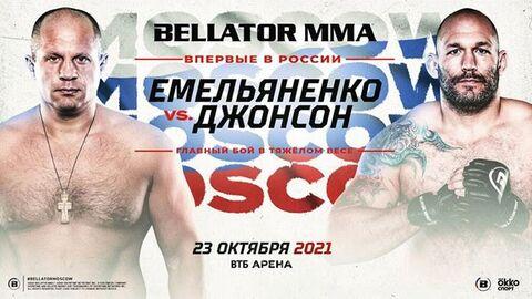 Постер турнира Bellator 269