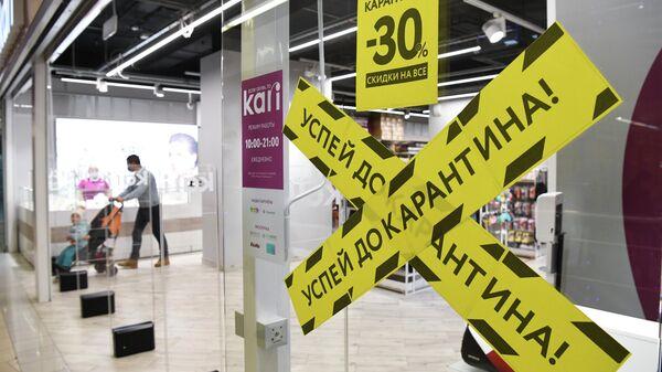 Торговый центр Фантазия в Новосибирске