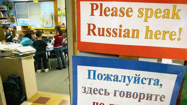 Занятие на русском языке в начальной школе в Аляске