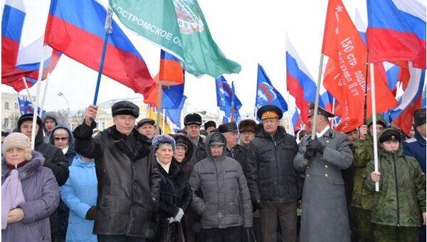 Митинг Здравствуй, Крым в Костроме