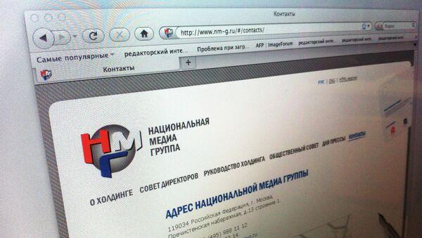 Сайт Национальной Медиа Группы. Архивное фото